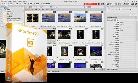 ACDSee20 20.3.0.679 简体中文版
